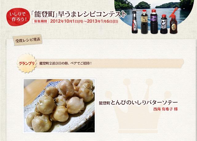 とんびバターソテ-.jpg