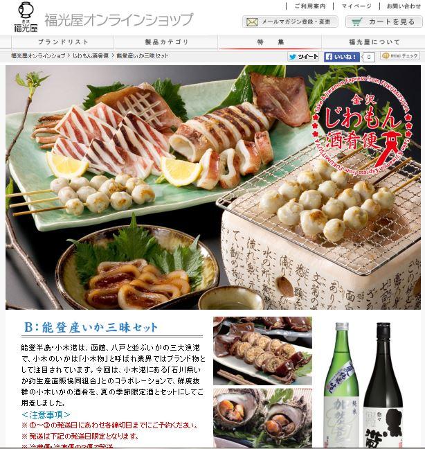 福光屋2014.7.JPG