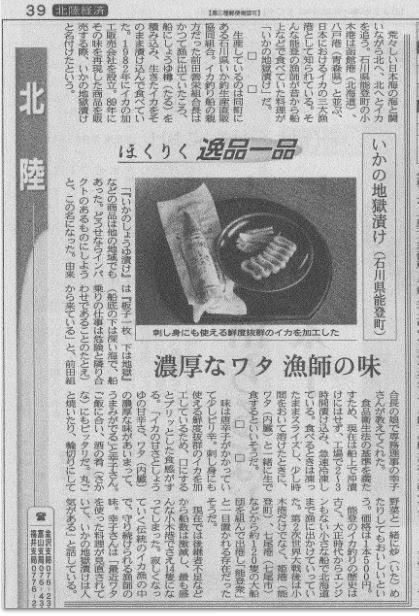 2016.10.1日本経済新聞.JPG